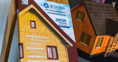 "X Republican Building Exhibition ""Dom. Dacha. Design"